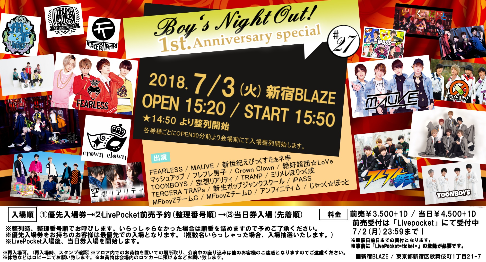 Boy's Night Out!#27~1st. Anniversary special~