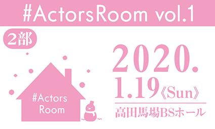 【2部】#ActorsRoom vol.1