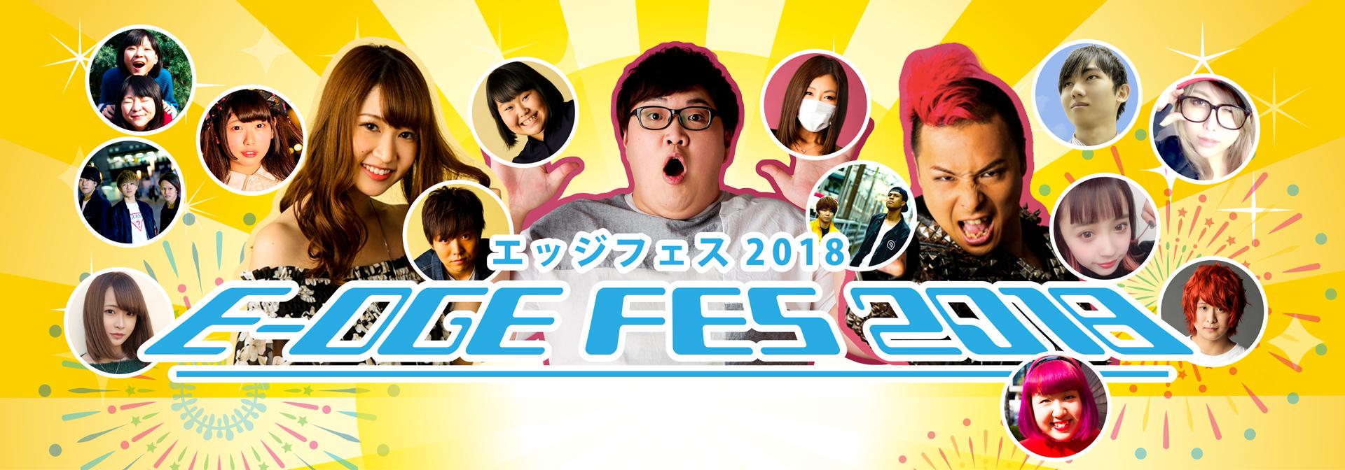 E-DGE FES 2018