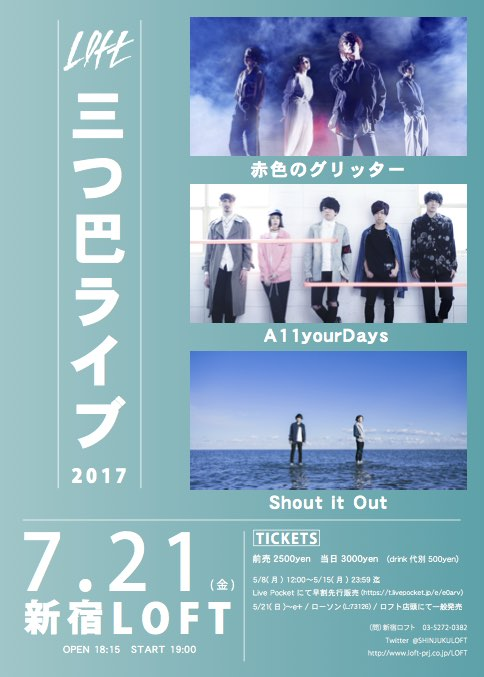 LOFT三つ巴ライブ 2017