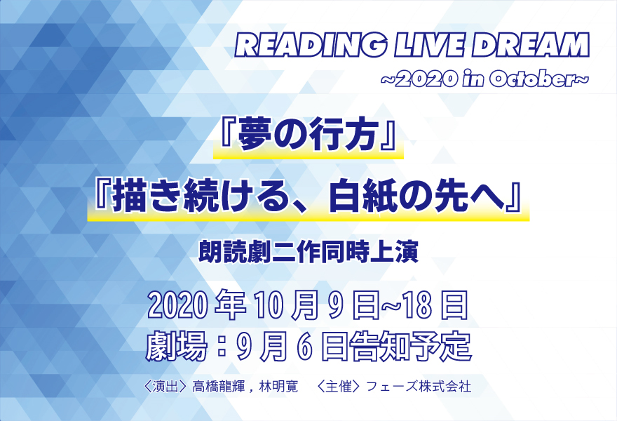 【10月15日19時公演】 READING LIVE DREAM~ 2020 inOcrober~