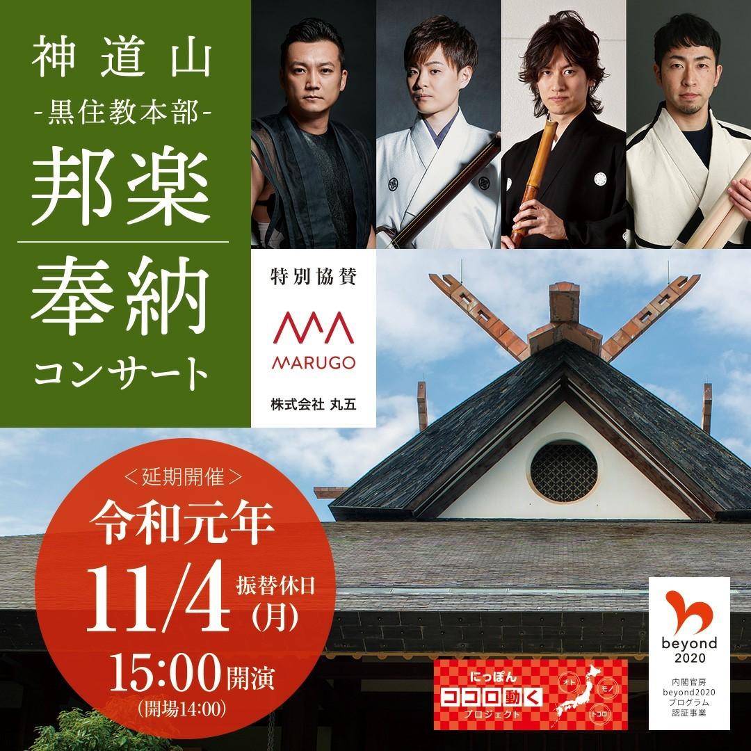 【延期開催】にっぽんココロ動くプロジェクト 神道山(黒住教本部)邦楽奉納コンサート