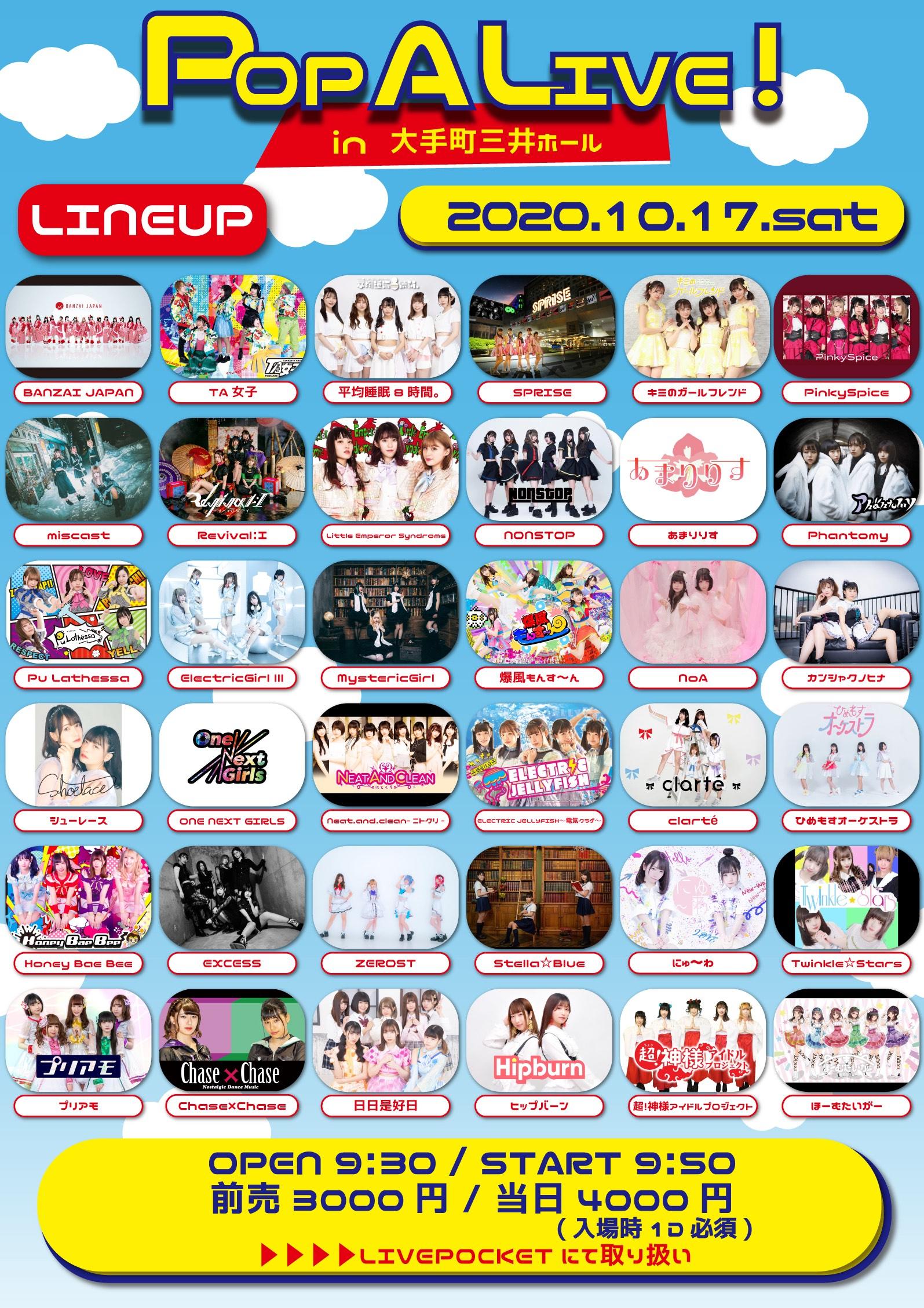10/17(土) POP A LIVE!