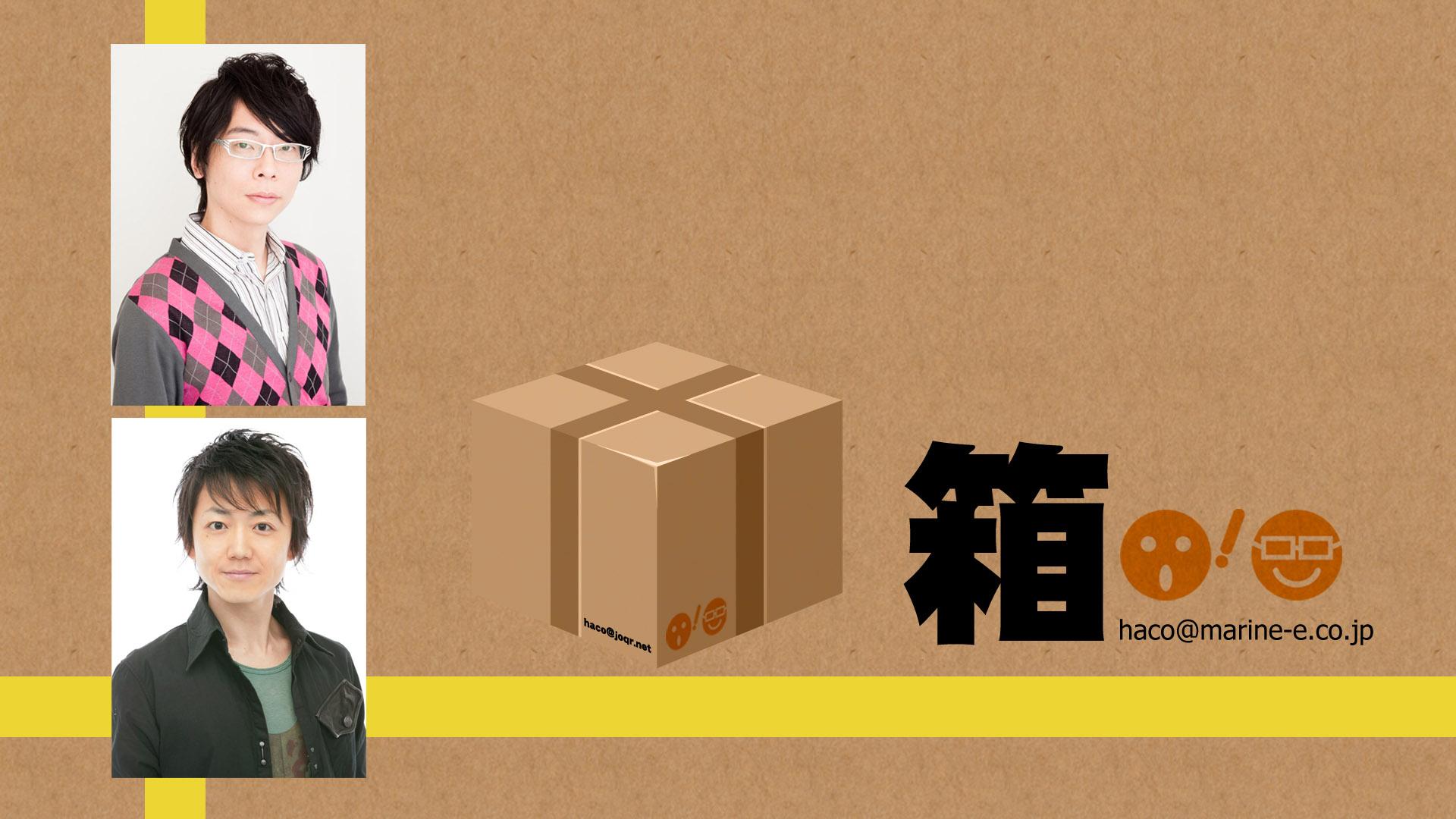 「箱」イベント2019(仮)