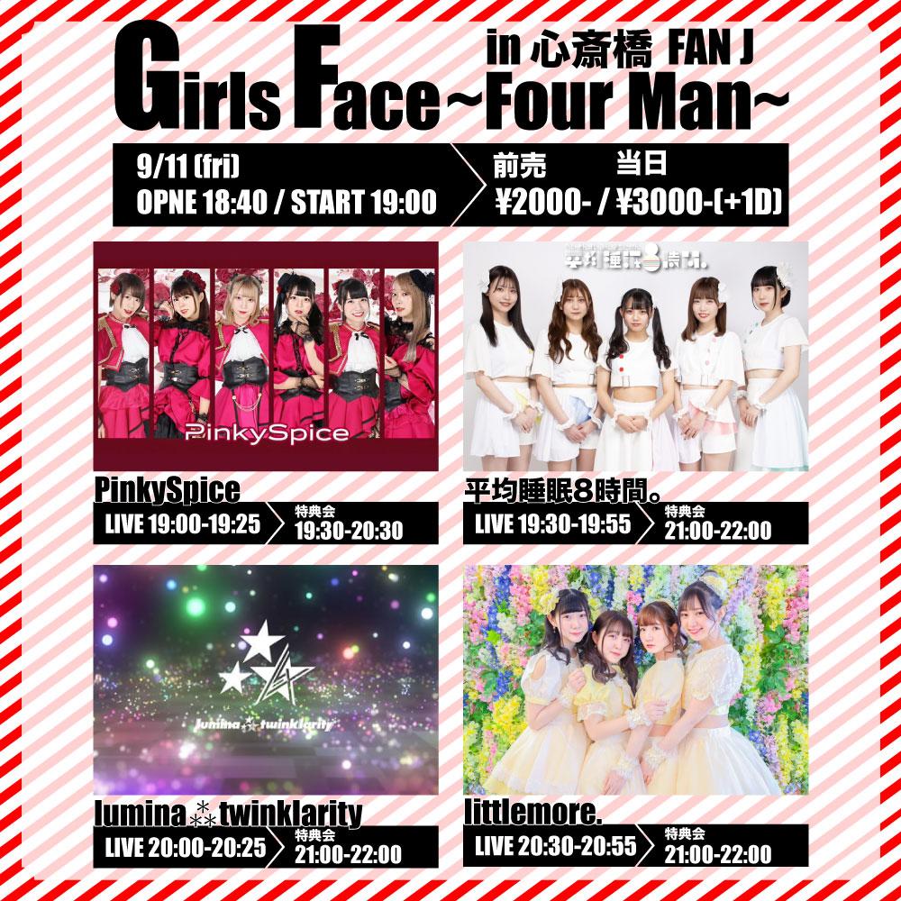9/11(金) Girls Face ~Four Man~