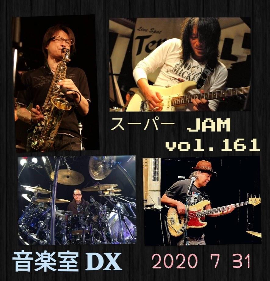 スーパーJAM vol.161