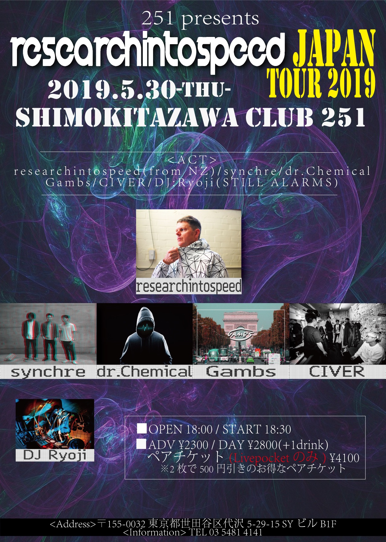 251 presents researchintospeed JAPAN TOUR 2019
