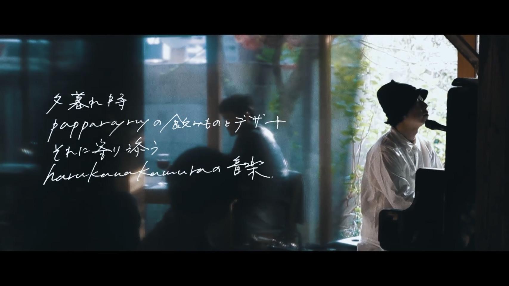 「うたが何処かで」 haruka nakamura × papparayray 第二夜