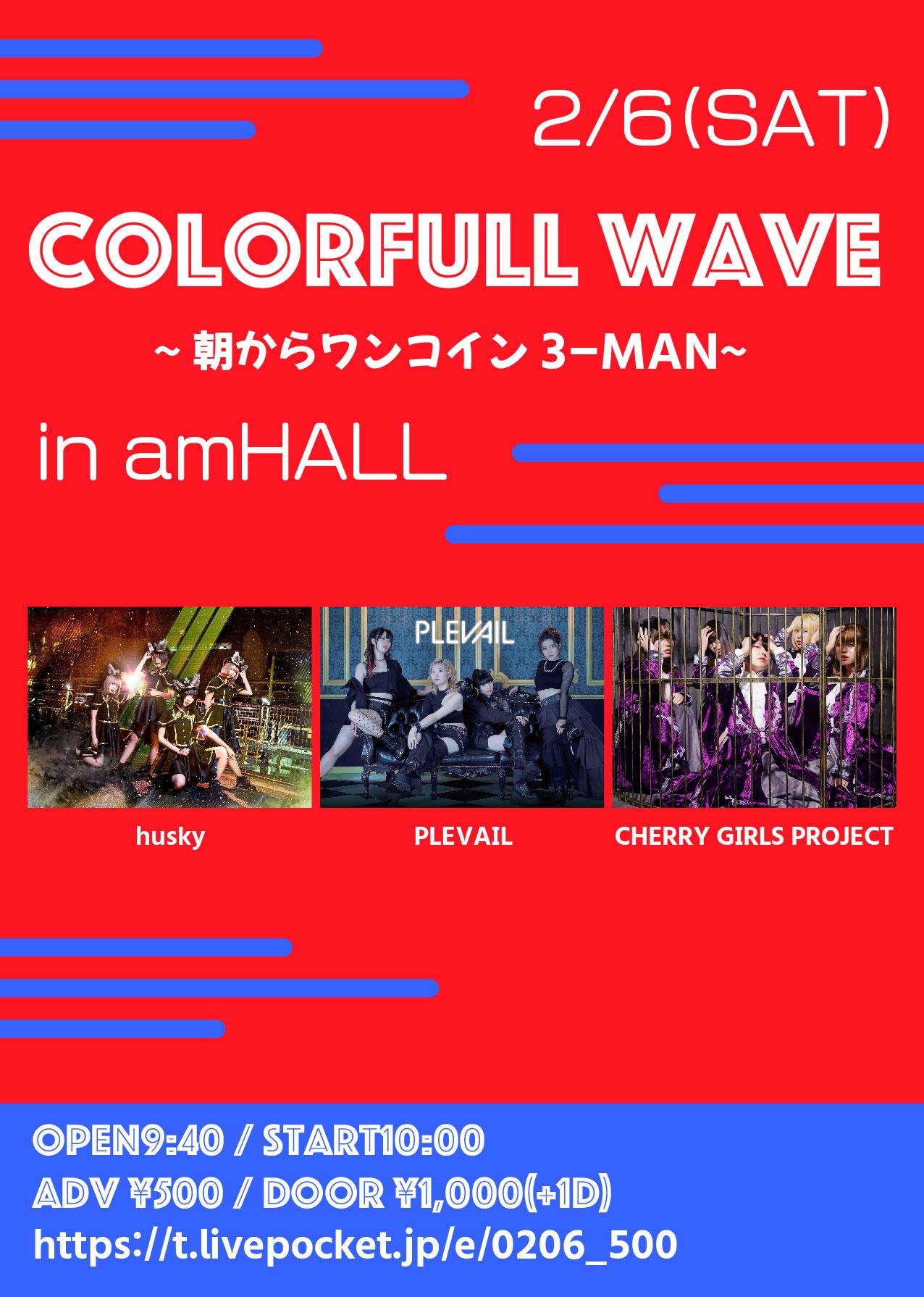 2/6(土)COLORFULL WAVE 朝からワンコイン3-MAN