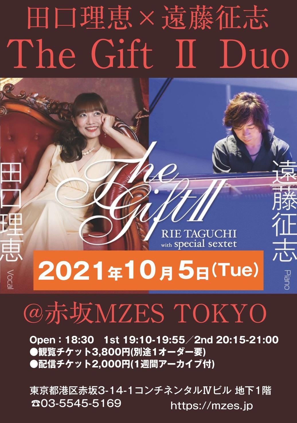 【配信】田口理恵×遠藤征志 The Gift Ⅱ Duo