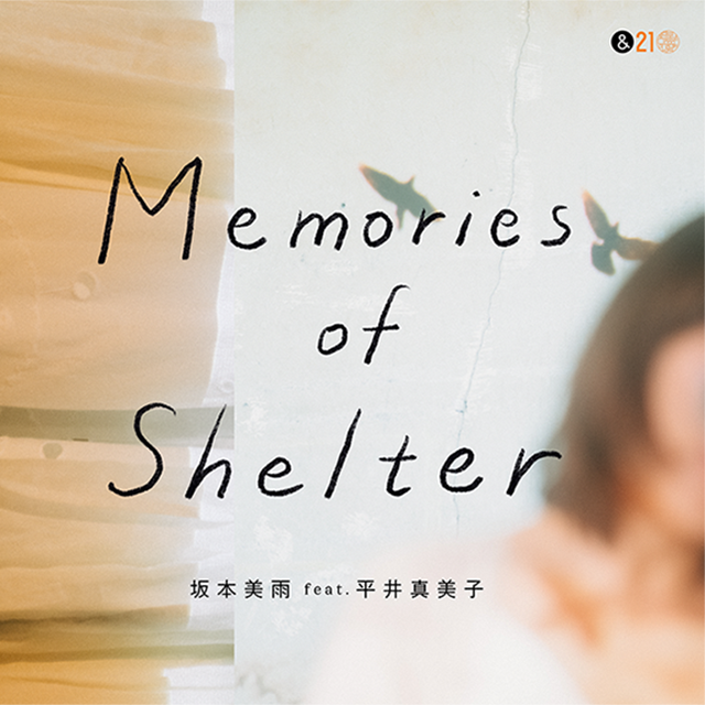 Memories of Shelter - 坂本美雨 feat. 平井真美子