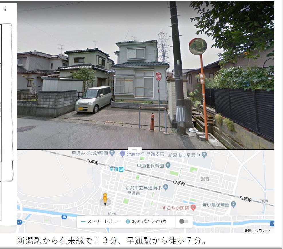 小さな未来フェスin新潟20190915+橘川幸夫講演会