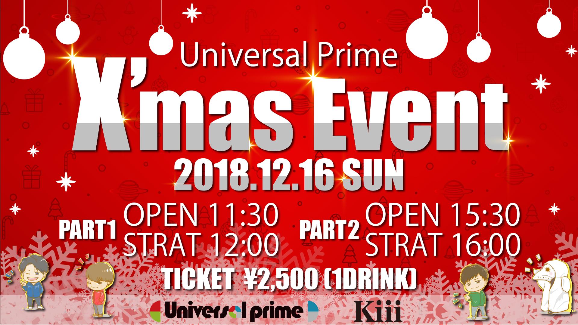 ユニバーサルプライム こぼ生誕祭&クリスマスイベント