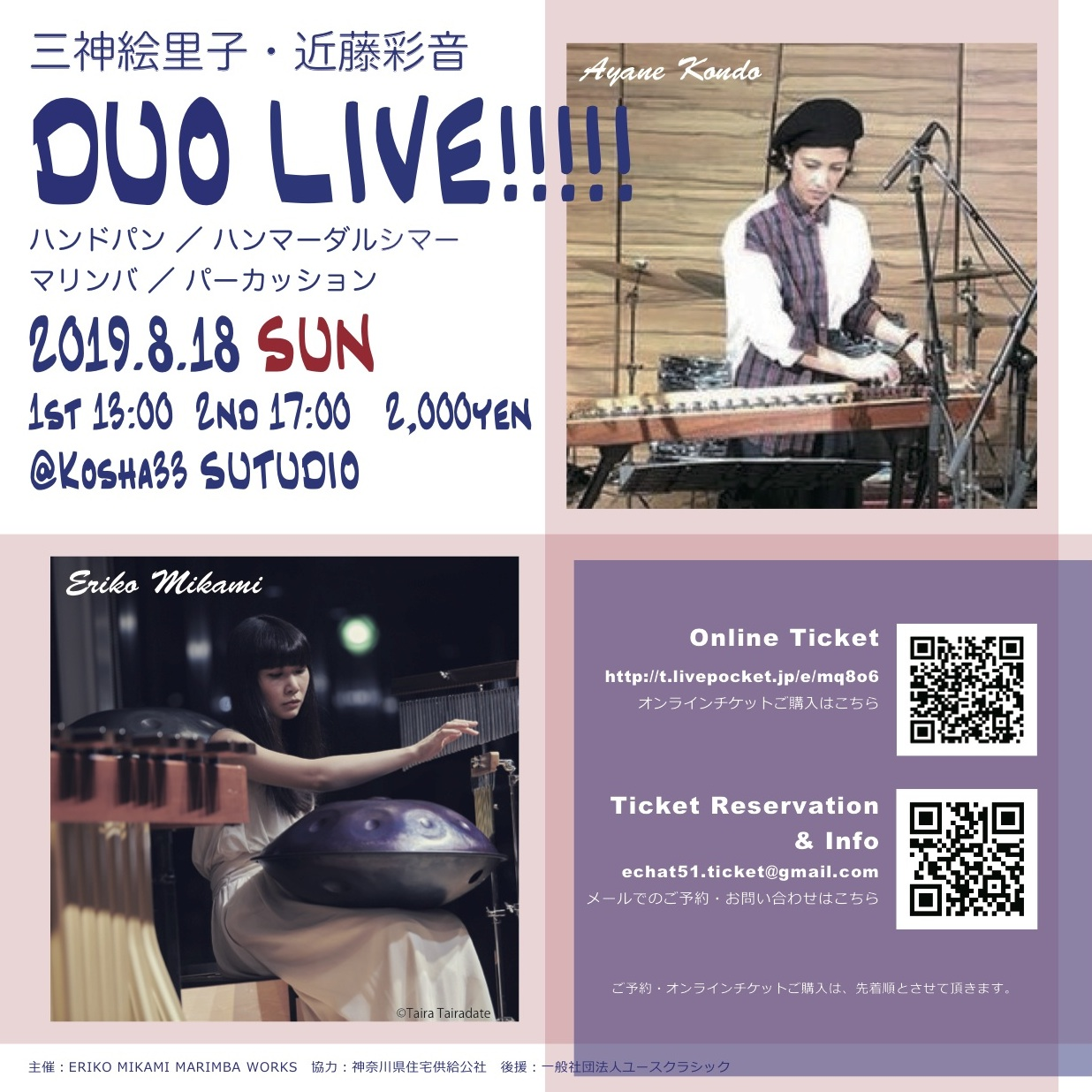 三神絵里子・近藤彩音 DUO LIVE!!!!!