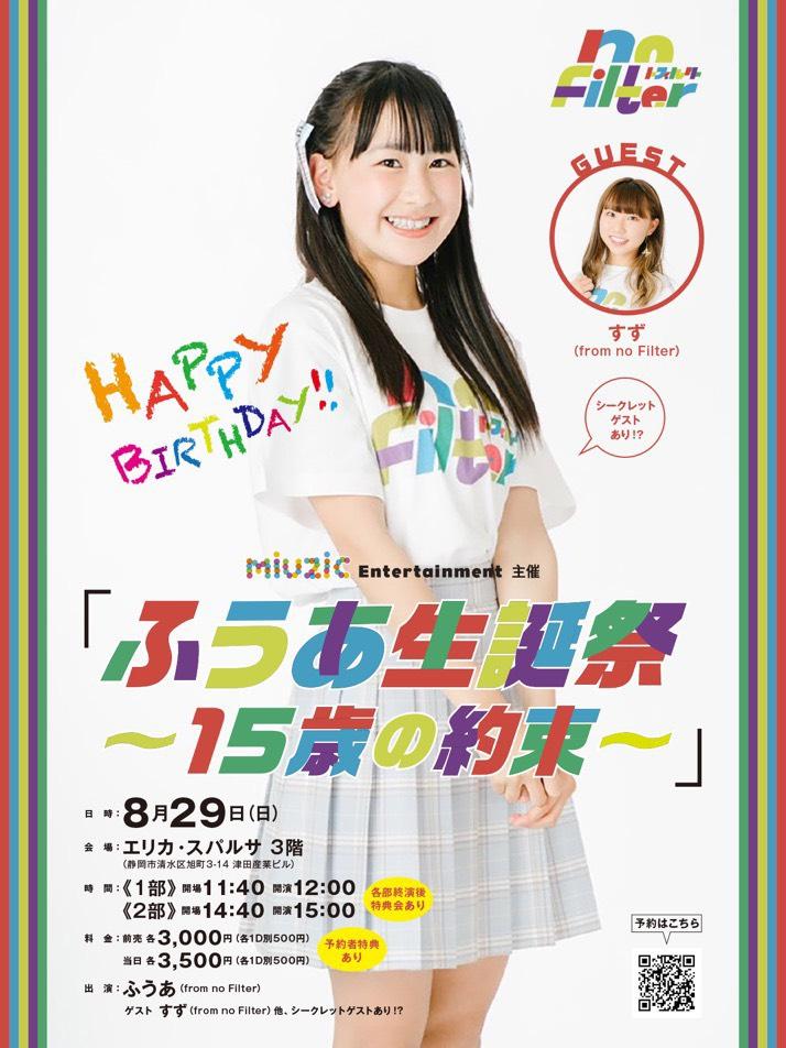 8/29(日) miuzic Entertainment 主催 「ふうあ生誕祭〜15歳の約束〜」