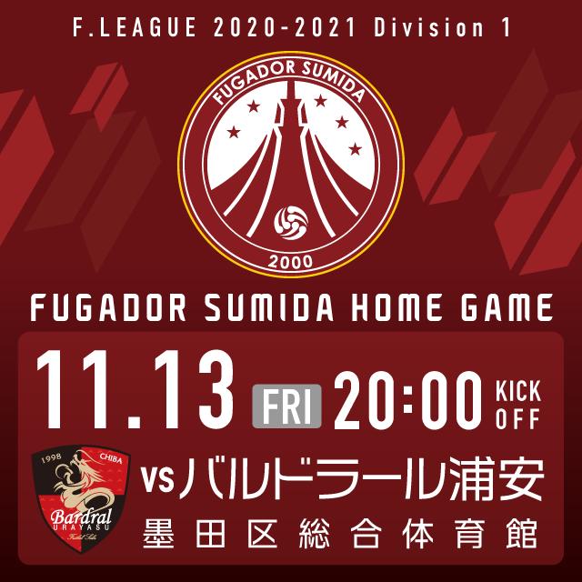 11/13(金) Fリーグ2020-2021 ディビジョン1 フウガドールすみだホームゲーム(バルドラール浦安戦)
