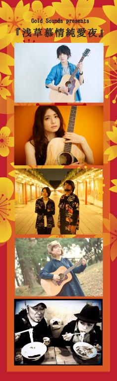 Gold Sounds presents『浅草慕情純愛夜』
