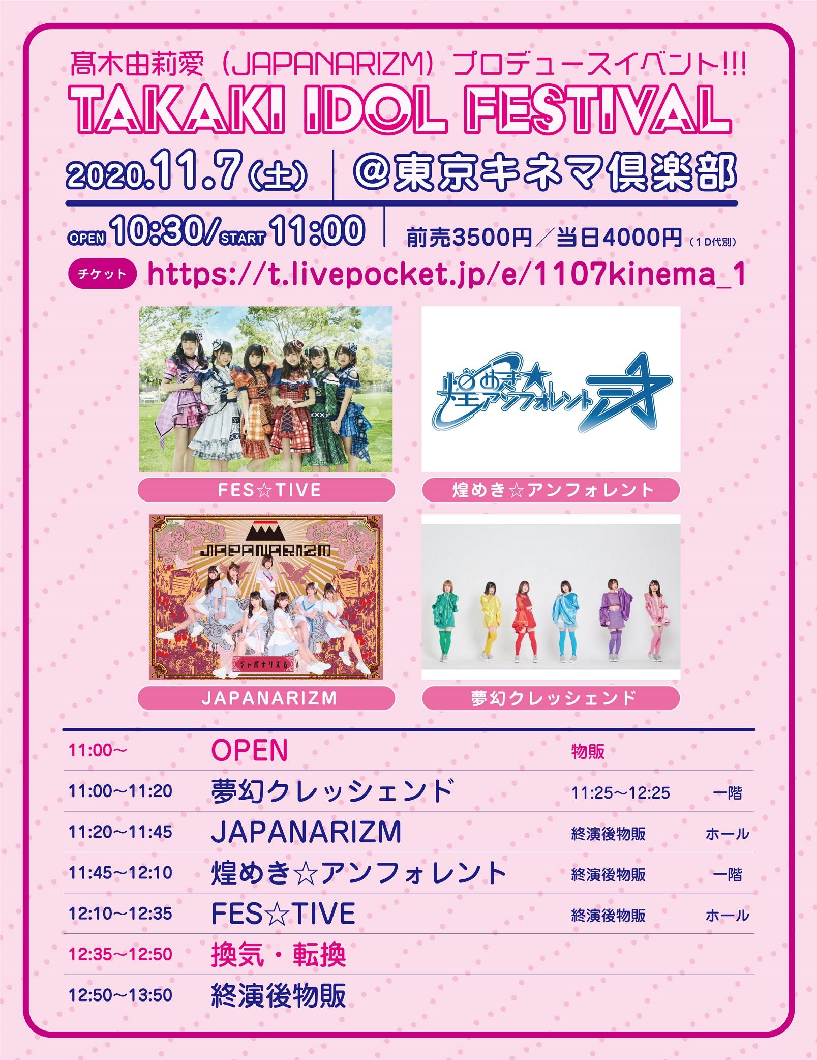 2020/11/7(土) 『TAKAKI IDOL FESTIVAL お祭り編』東京キネマ倶楽部