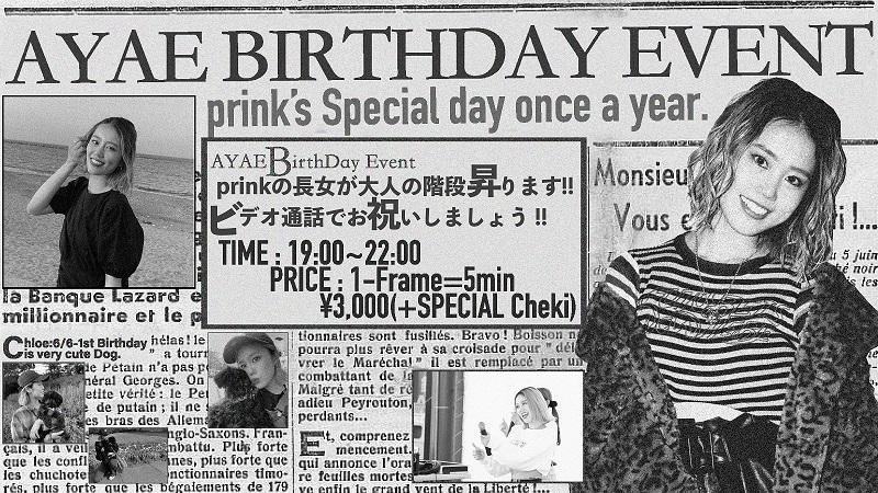 【BDイベント】AYAE BirthDay Event~prinkの長女が大人の階段昇ります!! ビデオ通話でお祝いしましょう!!~(スペシャル・チェキ 2種付)