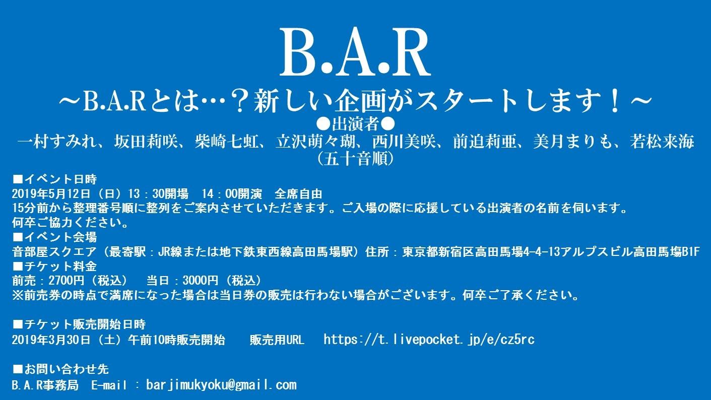B.A.R EPISODE ZERO ~B.A.Rとは…?新しい企画がスタートします!~