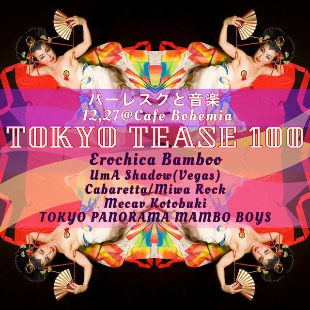 東京ティーズ100  - Tokyo Tease 100 -