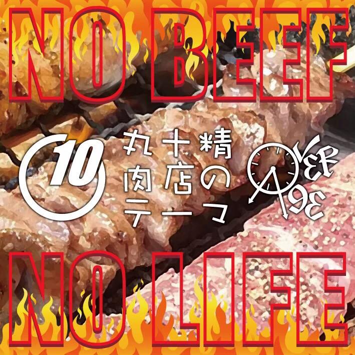 『~NoBeef,NoLife~丸十精肉店のテーマ』ディスク化記念イベント
