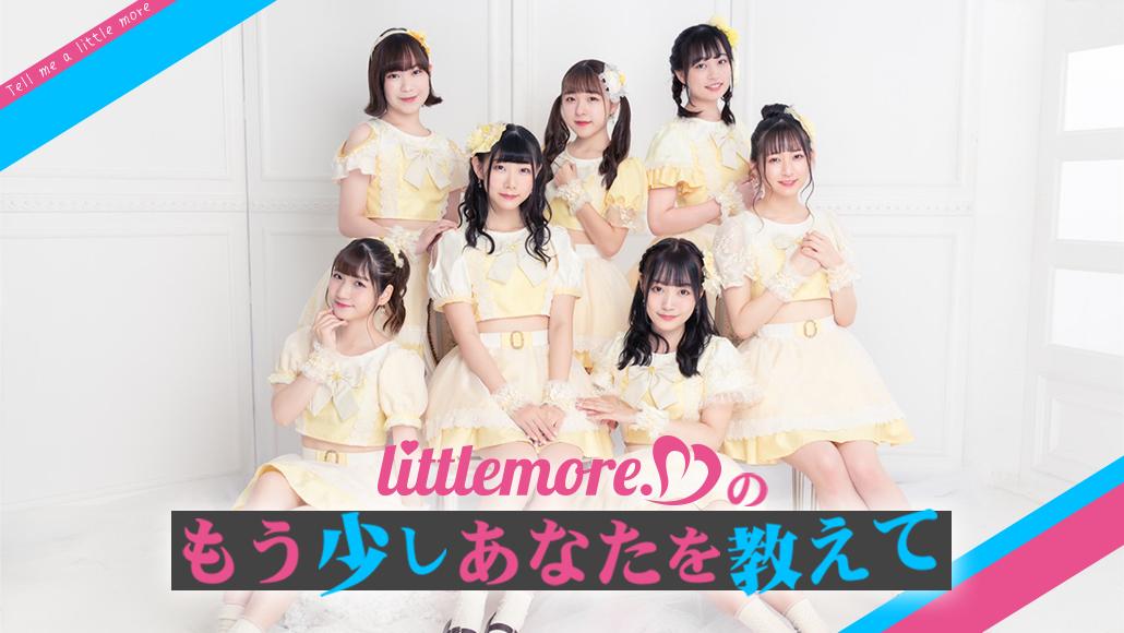 【2020年12月6日(日)】littlemore.のもう少しあなたを教えて!!  年末SP
