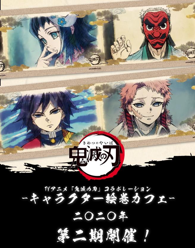 【大阪】ufotableCafe&マチ★アソビカフェ 2/20(木) 「鬼滅の刃コラボレーションカフェ」