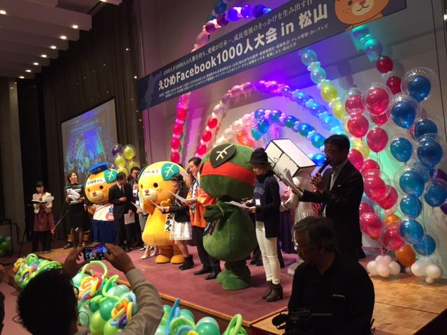えひめFacebook1000人大会 in 松山 第3回