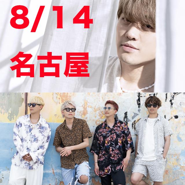 【8/14名古屋】吉田広大×DREAM MAKER 2MAN TOUR 2021 -Good Luck Dream-