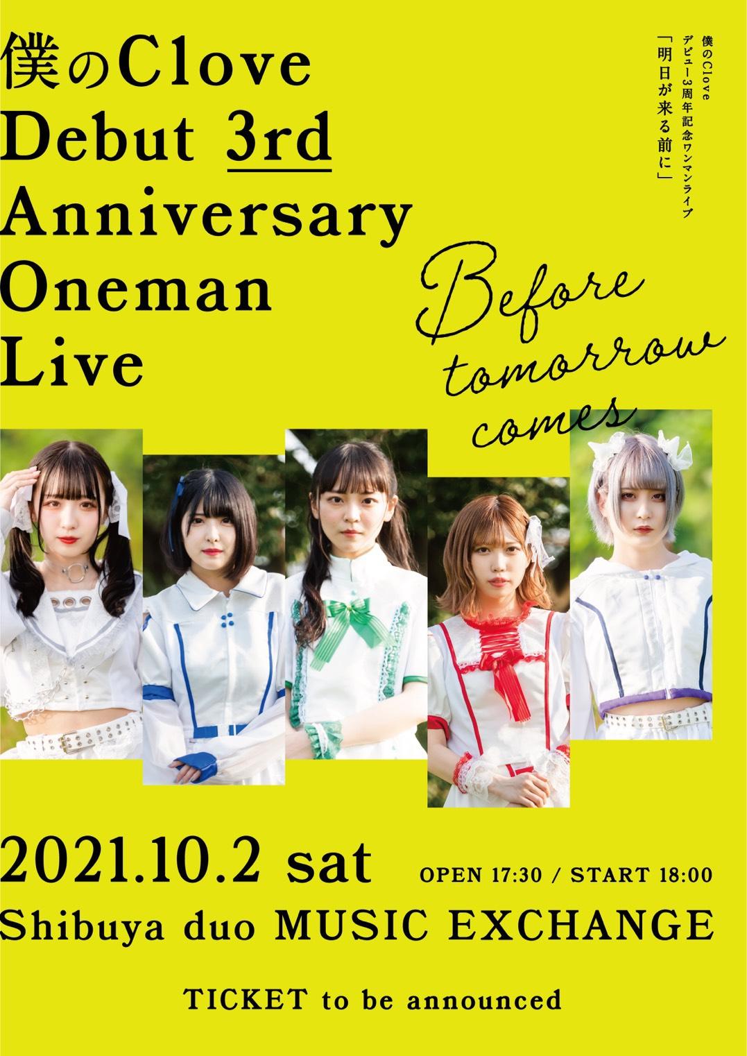 僕のClove Debut 3rd Anniversary Oneman Live -Before tomorrow comes-