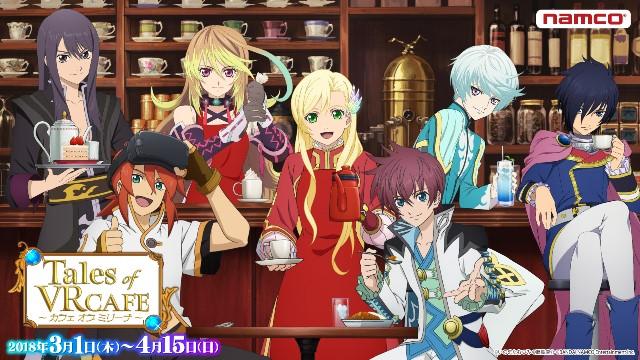 【3月1日~18日】前期期間『Tales of VR CAFE ~ カフェ オブ ミリーナ ~』