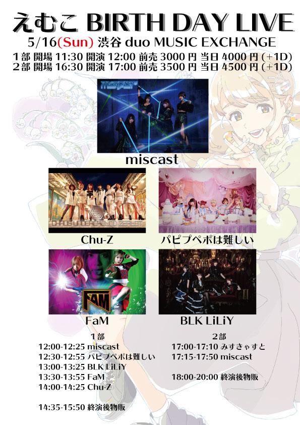 『えむこBIRTHDAY LIVE』2部