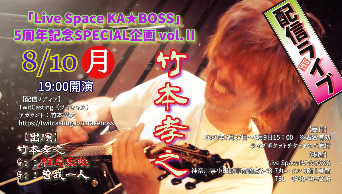 竹本孝之 配信Live「Live Space KA★BOSS」 5周年記念SPECIAL企画 vol.Ⅱ