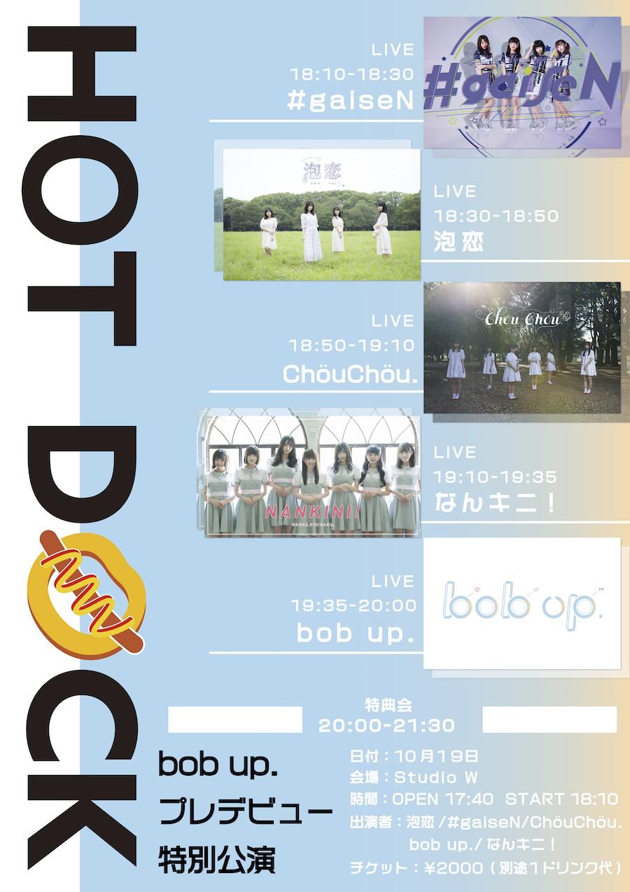 HOT DOCK LIVE bob up. プレデビュー特別公演