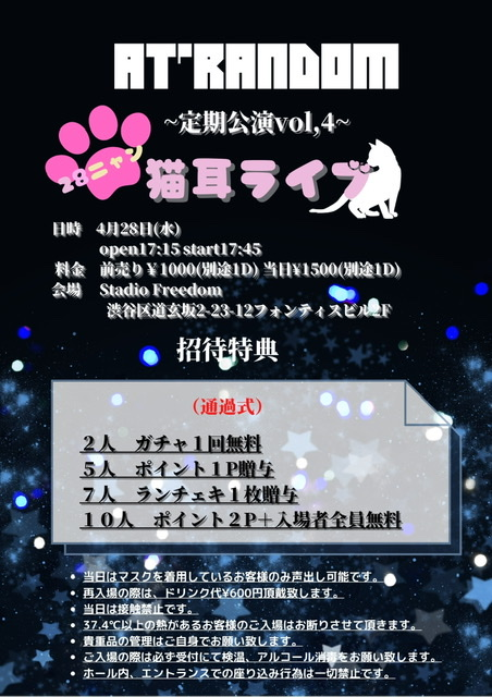 At'Random 〜定期公演〜vol,4