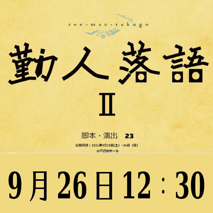 【9月26日(日)12:30】勤人落語 Ⅱ