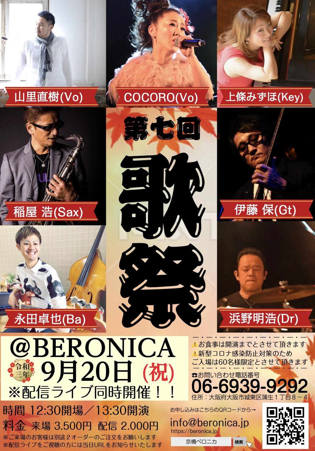 9月20日開催 【第七回 歌祭】
