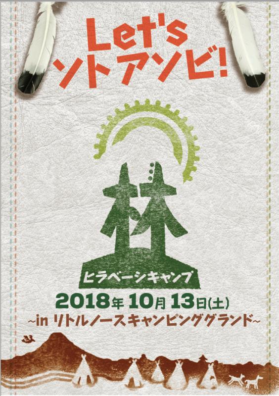 『Let's ソトアソビ!! ヒラベーシキャンプ Vol.1』