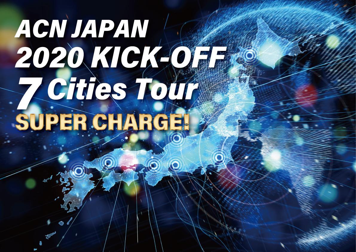 2020年7都市キックオフツアー-SUPER CHARGE!-/2020 KICK-OFF 7 Cities Tour-SUPER CHARGE!-札幌