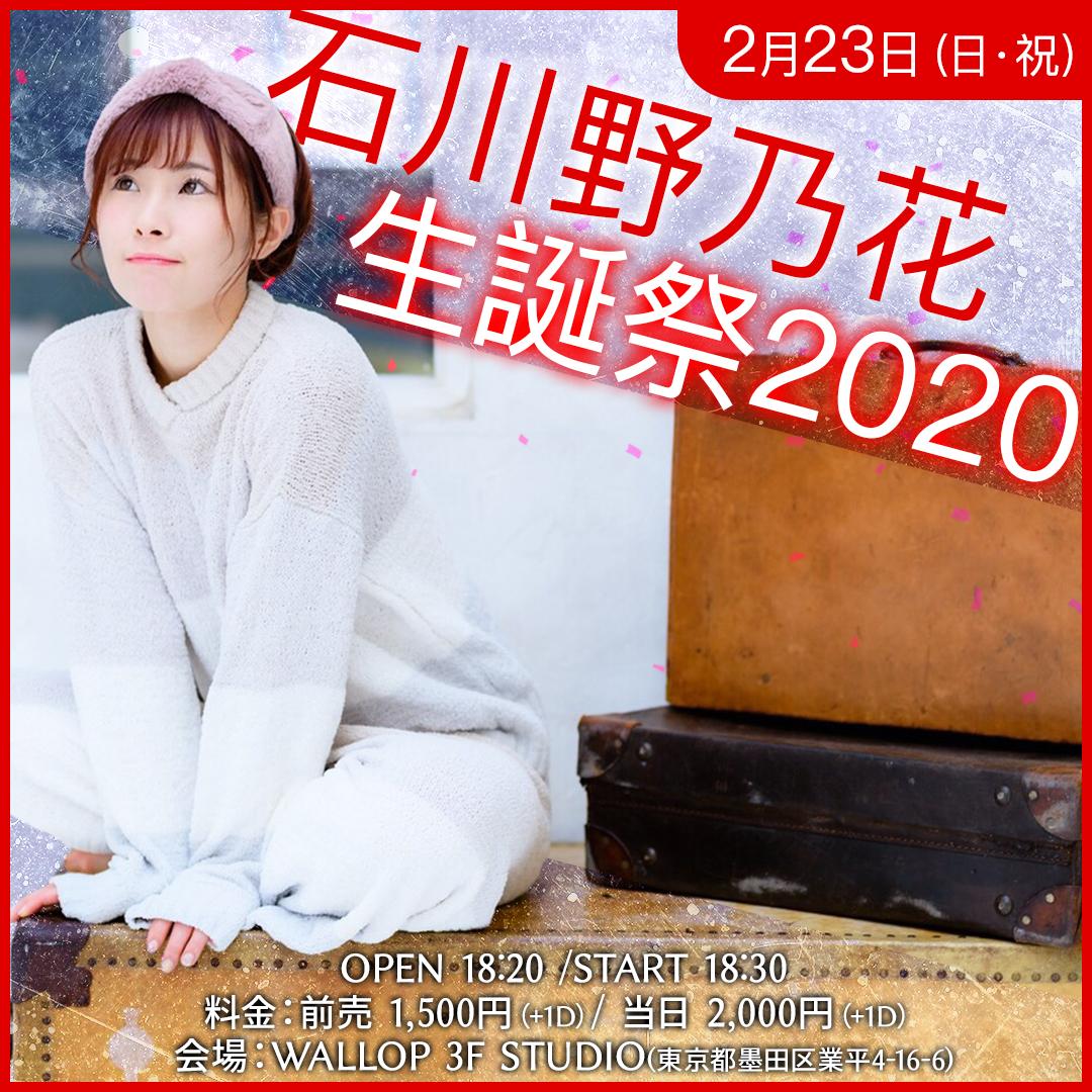 石川野乃花 生誕祭2020