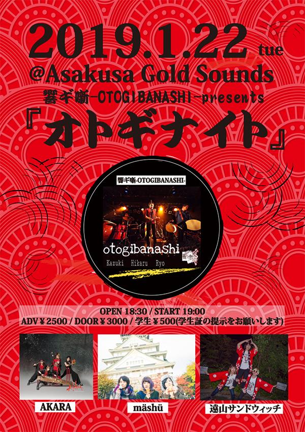響ギ噺-OTOGIBANASHI-presents『オトギナイト』