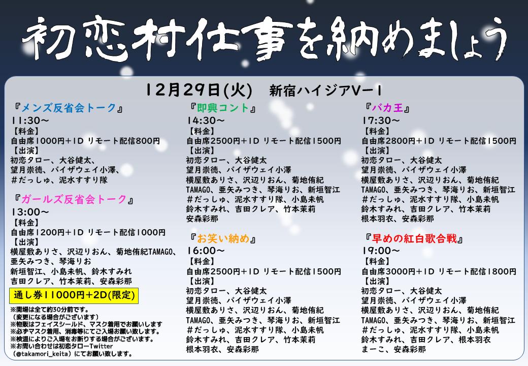 【劇場】12月29日初恋村仕事納めましょう通し券