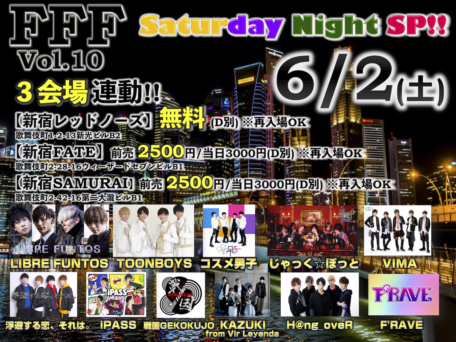 【新宿FATE会場】FFF Saturday Night SP!!