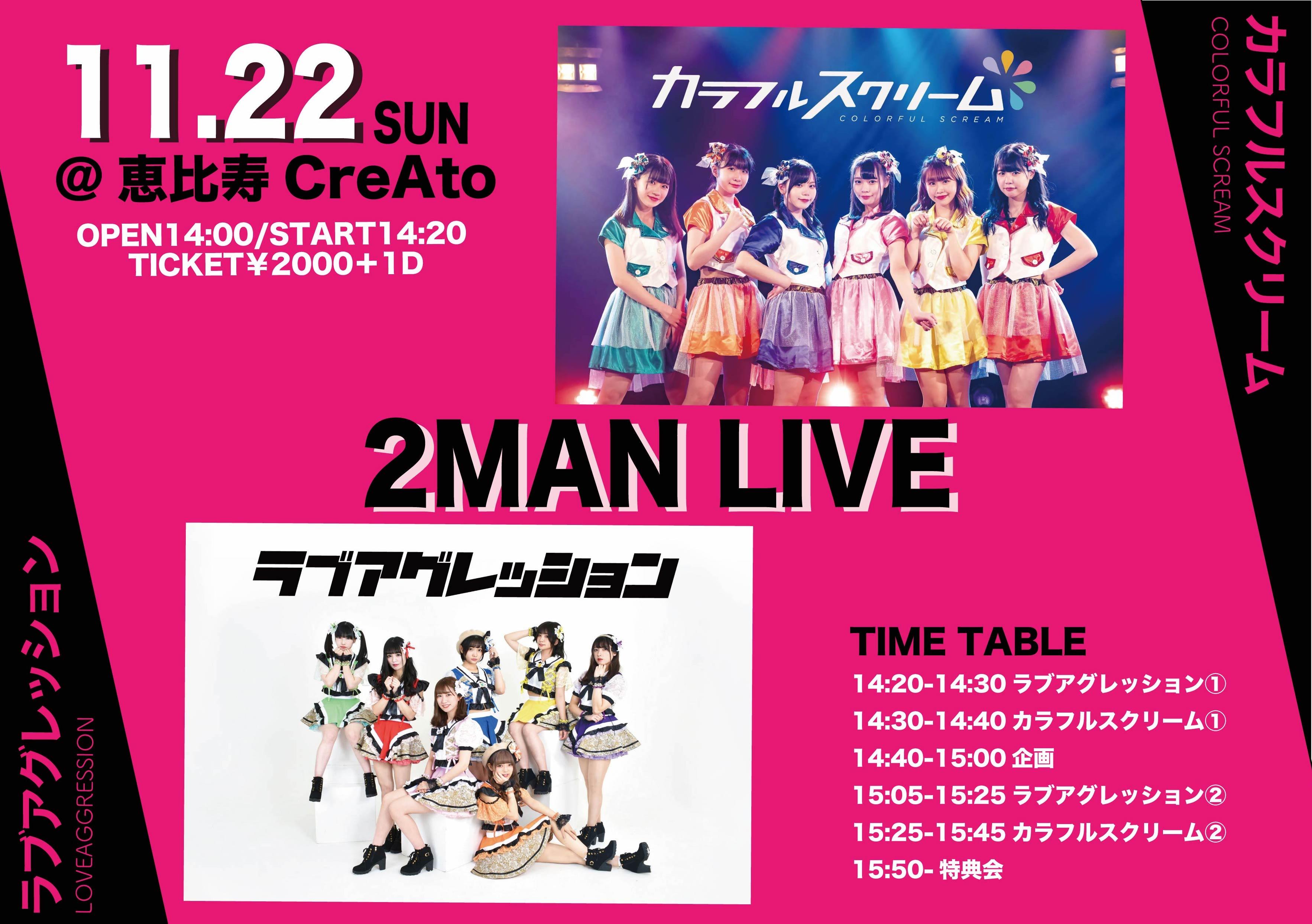 ラブアグレッション×カラフルスクリーム 2MAN LIVE
