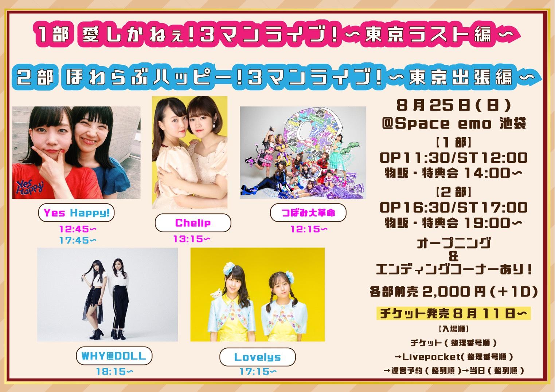 ほわらぶハッピー!3マンライブ!〜東京出張編〜