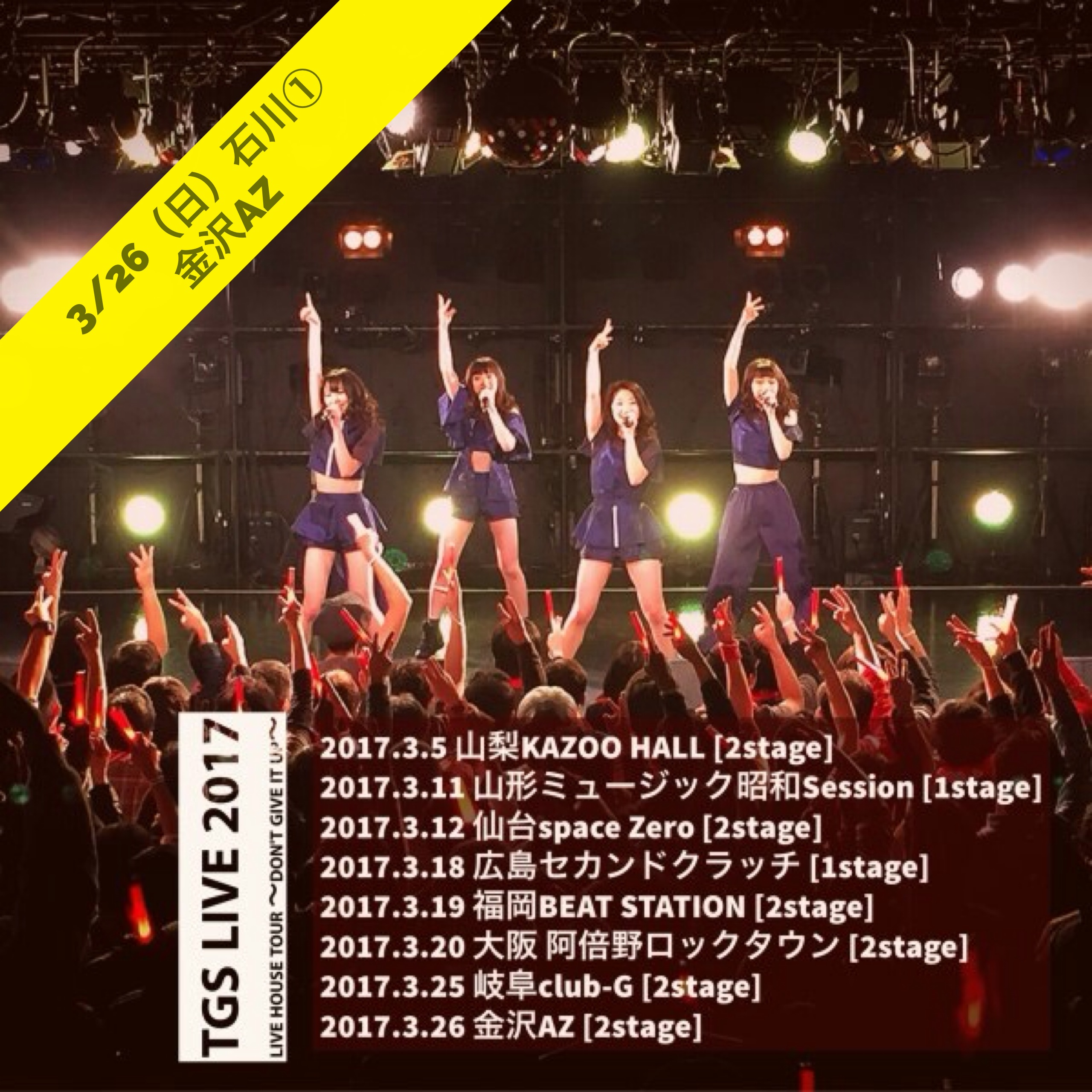 TGS LIVE 2017 LIVE HOUSE TOUR 〜Don't give it up〜(3/26石川①13:00公演)