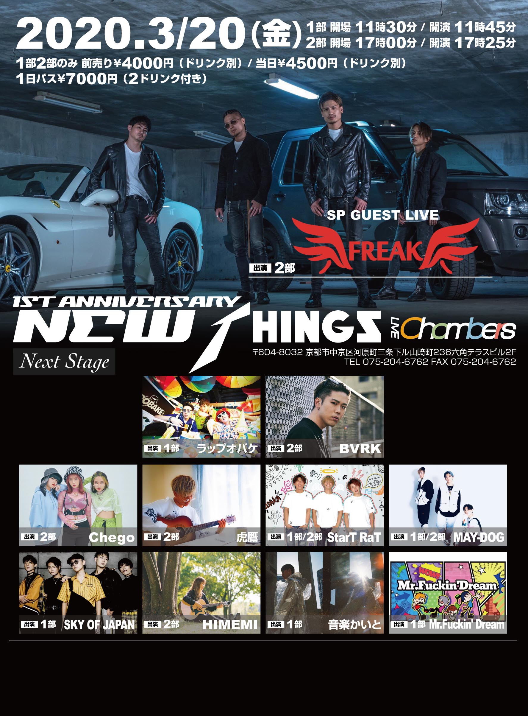 NEW THINGS(1日パス)
