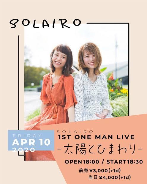 SOLAIRO 1st ONE MAN LIVE「太陽とひまわり」