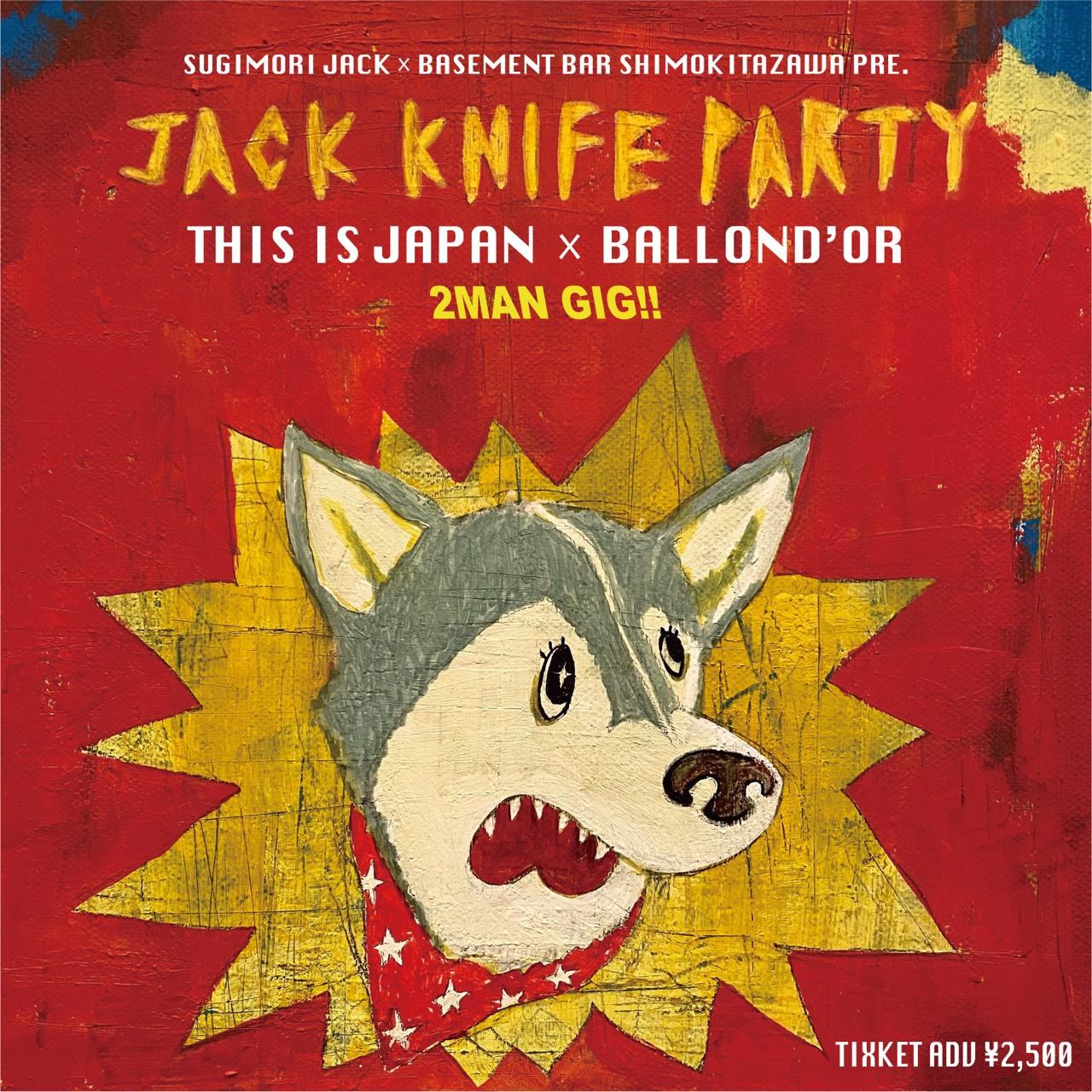 """杉森ジャック×下北沢BASEMENTBAR 企画 """"JACK KNIFE PARTY"""""""